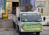 ارسال کمکهای مردمی شهرستان بافق به زلزله زدگان کوهبنان توسط بسیجیان بیت الرضا(تصویری)