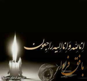 پیام تسلیت مدیرکل آموزش وپرورش استان یزد  درپی درگذشت زنده یاد زهرا جمعه ای بافقی