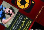 دومین کارگاه استانی عکاسی با حضور برترین عکاس فتوشاپ و ادیت ایران