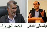 دکتر دانافر پنجشنبه رسما جانشین شیرزاد مدیرکل آموزش و پرورش استان یزد می شود