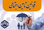 ماده ۶۰ قانون تامین اجتماعی چه می گوید؟