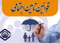 ماده ۶۶-قانون تأمین اجتماعی چه می گوید؟