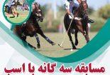 برگزاری مسابقه سه گانه با اسب در تفرجگاه آبشار