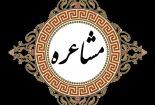 برگزاری مسابقه مشاعره در شهرستان بافق