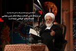 انتقاد امام جمعه یزد از کم توجهی به میلاد امام حسن(ع)، امروز و فردا جای جای شهر مراسم جشن برگزار شود