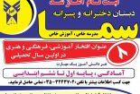 ثبت نام مدارس پسرانه و دخترانه سما در بافق