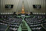 طرح «افزایش ۴۰ نفری تعداد نمایندگان مجلس» متوقف ماند/ دولت بار مالی طرح را نپذیرفت