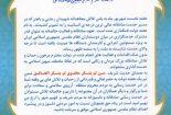 قدردانی دهیاران و شوراهای اسلامی دوره پنجم شهرستان بافق از رییس اداره منابع طبیعی