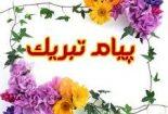 پیام تبریک شورای اسلامی شهرستان بافق به مدیر عامل شرکت سنگ آهن مرکزی ایران