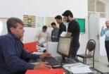 ثبت نام مجدد تمام گروه های آزمایشی در دوره های کارشناسی و کاردانی دانشگاه آزاد اسلامی بافق