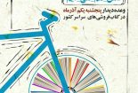 دعوت احمد مسجدجامعی از مردم برای حضور در پنجمین دوره پویش #کتابگردی_۹۷