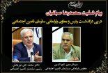 پیام تسلیت رئیس مجمع نمایندگان استان در پی درگذشت رئیس و معاون پارلمانی سازمان تامین اجتماعی