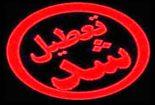 ساخت پیست سوارکاری شهرستان بافق تعطیل شد