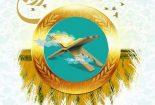 برگزاری بیست و هفتمین دوره مسابقات سراسری قرآن کریم ویژه روستائیان و عشایر استان یزد در بافق