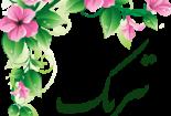 پیام تبریک شورای اسلامی شهرستان بافق به استاندار یزد