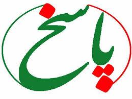 پاسخ اداره فرهنگ و ارشاد اسلامی بافق به نظر یکی از خوانندگان بافق فردا