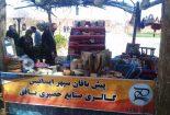 استقبال مسافران نوروزی از غرفه شرکت پیش بافان سپهر ایساتیس در باغ دولت آباد یزد