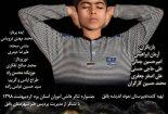 نمایش« من را از خواب بیدار نکن»مقام دوم استان را کسب کرد