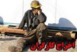 ۴ کارگر معدن کوشک اخراج شدند