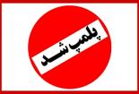 پلمپ دو واحد قصابی متخلف در شهرستان بافق