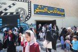 اقدام قابل تقدیر امور سینمایی شرکت سنگ آهن مرکزی بافق+تصاویر