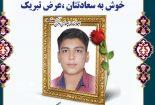 محمدحسین نیز زنده هست …
