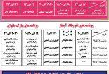 جدول زمانبندی چهارمین جشنواره تابستانه بافق اعلام شد