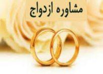 برنامه غرفه مشاوره رایگان ازدواج در آستان مقدس امامزاده عبدالله