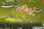 پیام تبریک رئیس دانشگاه آزاد اسلامی بافق به مناسبت هفته نیروی انتظامی
