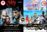 رقابت سینما قدس آهنشهر بافق با سینماهای برتر کشور / اکران ۲ فیلم سینمایی پر طرفدار همزمان با پایتخت