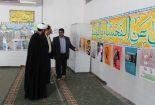 افتتاح نمایشگاه عکس و پوستر پیرامون آسیب های اجتماعی