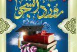 پیام تبریک رییس دانشگاه آزاد اسلامی واحد بافق به مناسبت فرا رسیدن روز دانشجو ۱۶آذر