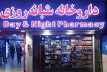 یک داروخانه شبانه روزی دیگر در بافق راه اندازی می شود