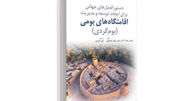 کتاب دستورالعمل های جهانی برای ایجاد، توسعه و مدیریت اقامتگاه های بومی (بومگردی) منتشر شد