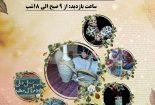 برپایی نمایشگاه صنایع دستی و توانمندی های بانوان شهرستان بافق به مناسبت دهه فجر