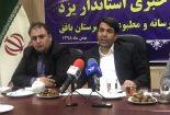 استاندار یزد روحیه مطالبه گری خبرنگاران بافق را ستود