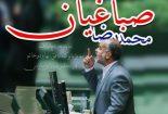 صباغیان نماینده مجلس یازدهم حوزه انتخابیه مهریز شد
