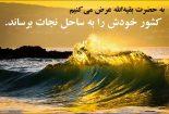 رصد فعل خداوند در ماجرای کرونا(۱)