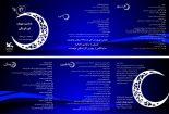مریم افسری و فرزاد برزگری از بافق در جمع برگزیدگان ششمین مهرواره کشوری نیایش