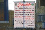 نصب بنر هشدار در سطح شهرستان بافق توسط اداره منابع طبیعی