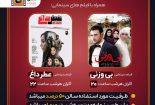 بازگشایی سینما قدس آهنشهر از امروز یکم تیرماه / بلیط سینما به مدت سه شب نیم بها می باشد