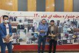 کسب مقام اول منطقه ای در جشنواره فیلم کوتاه ۱۲۰ ثانیه ای صبا توسط طلبه بافقی