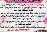 خدمات کشتارگاه دام بافق در روز عید قربان رایگان است