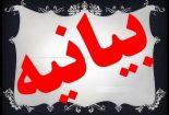 بیانیه ناحیه مقاومت بسیج شهرستان بافق به مناسبت هفته دفاع مقدس