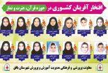 کسب ۱۴ رتبه ی برتر کشوری مسابقات مهدی موعود عج توسط دانش آموزان بافقی