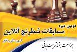 دومین دوره مسابقه آنلاین شطرنج در بافق برگزار می شود