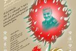 برگزاری اولین جشنواره فرهنگی و هنری «علمدار» یادواره شهید قاسم سلیمانی