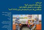 فراخوان ملی بیست و یکمین پرسش مهر ریاست جمهوری