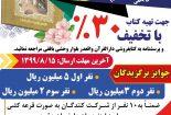 مسابقه کتابخوانی به مناسبت روز بزرگداشت کمال الدین محمد وحشی بافقی