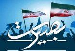 اعلام برنامه های برزگداشت دهه بصیرت در شهرستان بافق